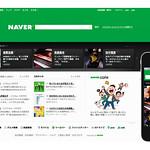 探しあう検索NAVER(ネイバー)の写真