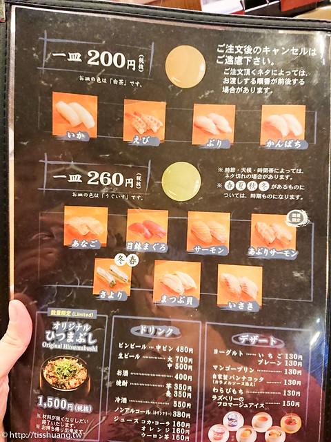 龜正壽司屋-9668