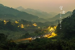 望古火車站 (@查無此人) Tags: inexplore ngc taiwan taipei canonef2470mmf28lusm eosr canon railway train 火車 望古車站 十分 鐵道 夕陽 平溪線