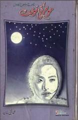 Mom Ki Moorat Novel By Baba Yahya Khan Free Download (Anas Akram) Tags: urdu novels pdf baba yahya khan mom ki moorat novel by