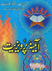 Aaina Parveziat 04 by Molana Abd ur Rahman Kaylani Download PDF (urdu-novels) Tags: urdu novels urdunovelsorg aaina parveziat 04 by molana abd ur rahman kaylani download pdf