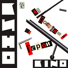Хочу перемен by Kino (Gabe Damage) Tags: puro total absoluto rock and roll 101 by gabe damage or arthur hates dream ghost