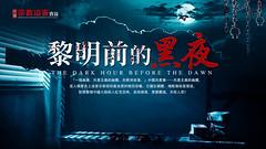 紀錄片 中國宗教迫害實錄之二《黎明前的黑夜 》預告片 (永遠的福音) Tags: 基督徒 基督 宗教信仰 信神 聖經 教會