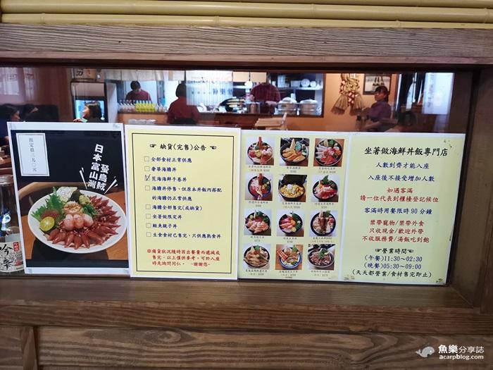 【桃園中壢】坐著做海鮮丼飯專門店|平價美味CP值高|味噌湯喝到飽 @魚樂分享誌