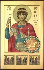 Св. великомученик Георгий