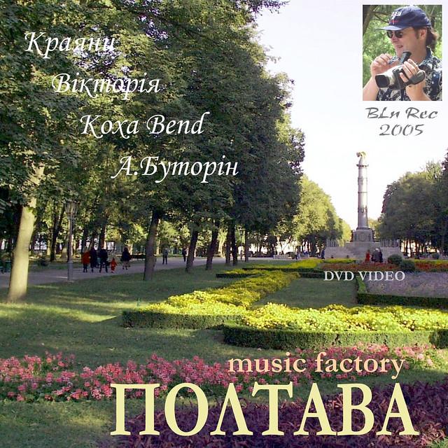 DVD 2005 - Полтава