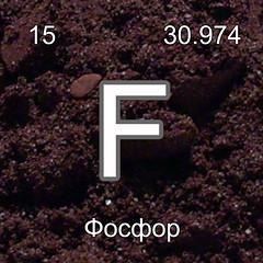 Хімічні елементи Фосфор P  InterNetri Ukraine