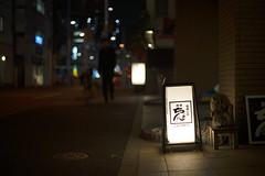 Awajicho at night (huzu1959) Tags: fd newfd50mmf14 canon a7ii alpha7ii sonya7ii alphaa7ii sonyalpha7ii sonyalphaa7ii sony chiyodaward tokyo japan nightshot ni