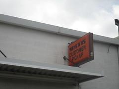 Customer Pick Up (Random Retail) Tags: horseheads ny store retail 2019 former toysrus abandoned