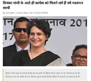 Priyanka Gandhi comes to meet Congress new coalition partner