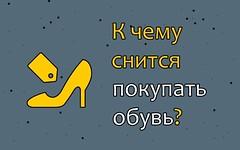 К чему снится покупка обуви - 40 толкований для женщин и мужчин (liliabakaeva771) Tags: английскийсонник ассирийскийсонник дворянскийсонник домашнийсонник зимнийсонник интимныйсонник исламскийсонник китайскийсонник летнийсонник лунныйсонник любовныйсонник мусульманскийсонник обувь осеннийсонник русскийсонник семейныйсонник славянскийсонник современныйсонник сонниказара сонникванги сонниквелес сонникдляженщин сонникдлямужчин сонникекатеринывеликой сонниккананита сонниклонго сонниклоффа сонникменегетти сонникмиллера сонникподсознания сонникстранника сонникфедоровской сонникфрейда сонникхассе сонникцветкова сонникцелительницыакулины сонникэзопа украинскийсонник французскийсонник эзотерическийсонник