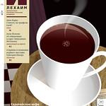 Maria Zaikina, cover for LECHAIM magazine thumbnail