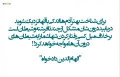 DQMI7910 (Elhamuddindadkhuah) Tags: برای شناخت بهتر آدم ها