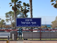 Haifa - Hof HaCarmel Train Station (david55king) Tags: david55king israel ישראל haifa israelrailways hofhacarmel train railway station חיפה חוףהכרמל תחנתרכבתחוףהכרמל רכבת רכבתישראל