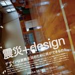 産学協同ソーシャルデザインプロジェクトの写真