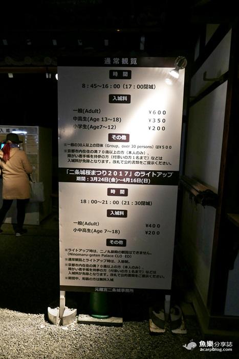 【京都旅遊】二條城夜櫻│古城夢幻光雕秀│京都賞櫻景點 @魚樂分享誌