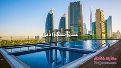 فندق-جيفورا-دبي (Muqarene - مقارنة فنادق) Tags: فنادقدبي فنادق فنادقللعوائل دبي سياجة سياحة السياحةفيدبي السفرالىدبي السفر