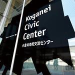 小金井市民交流センター空間グラフィック計画の写真