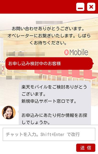楽天モバイルチャットサポート新規ユーザーの画面