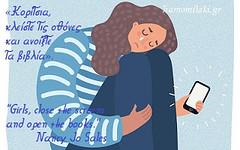 Οι Έφηβοι στα Ψηφιακά Δίχτυα της Κατάθλιψης American Girls Reader's Guide (hamomilaki.gr) Tags: εφηβική κατάθλιψη στην εφηβεία και social media πορνοποίηση hamomilaki