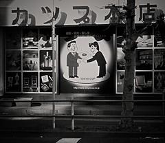 Tokyo Cup (Bill Morgan) Tags: fujifilm fuji xpro2 35mm f2 bw jpeg acros alienskin exposurex4