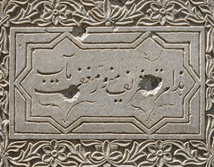 IMG_20180527_131529-01-01 (SH 1) Tags: kabol kabul afghanistan af