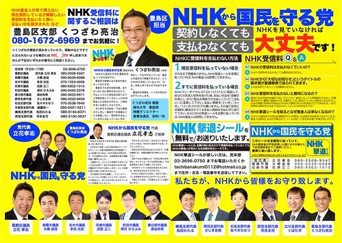 料 方 断り 受信 nhk 【NHK受信料の断り方】ステッカー(NHK撃退シール)による撃退効果と無料入手方法