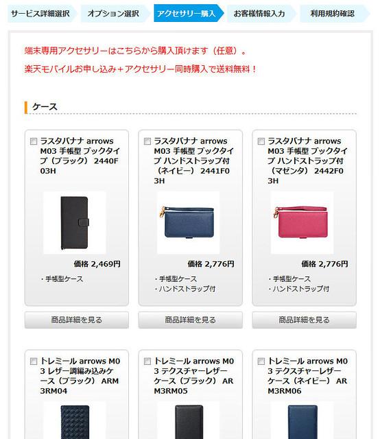 格安SIM・格安スマホ楽天モバイルのアクセサリー購入画面