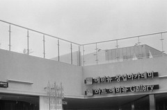 000058940014 (ccccchiang) Tags: canont70 canonfilm canon canonfd 400 arista aristaedu southkorea korea busan