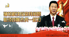 Completely settle the question of corruption, flies as well as tigers must be struck (chineseposters.net) Tags: china poster chinese propaganda 2014 习近平 xijinping hammer sickle dove 华表 montage huabiao