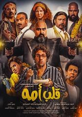 فيلم قلب امه 2018 (ahmedseko234) Tags: افلام عربي فيلم قلب امه 2018