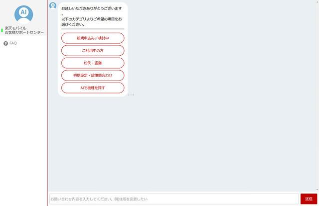 楽天モバイルのAIチャットサポートの画面