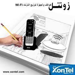 (XonTel) Tags: xonteltelecom xontel telecom telecommunications voip ip tech technology pbx wifi wifiphone kuwait kuwaitcity home instacity instakuwait uae ksa dubai qatar jordan egypt syria centeral