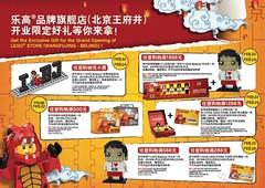 Lego China Store LBR 2019 Beijing Exclusive Minifigure and BrickHeadz Set details (minifigpriceguide.com) Tags: lego beijing legoexclusiveminifigure