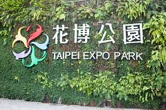 20181208-IMG_6059 (星情) Tags: 台北市 canon 6d 花博 中山