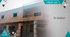 واجهة-مشروع-34-امتداد-عرب-الجولف-بالتجمع-الخامس (Masterbuildeg1) Tags: شقق للبيع بالقاهرة الجديدة عقارات بالتجمع الخامس فى بيت الوطن