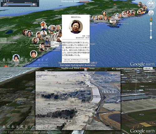 東日本大震災アーカイブの写真