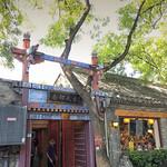 South Luogu Lane, Beijing thumbnail
