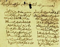 علم الاوفاق (Alchamel14) Tags: اوفاق علوم المخمس الاصفي الغزالي ابن عربي المثلث