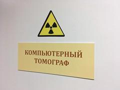 IMG_6961 (Бесплатный фотобанк) Tags: россия краснодар больница поликлиника томограф кт компьютерный
