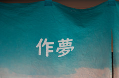 IMG_1343 (jaglazier) Tags: 122018 2018 cafes chile curtains december japanese sakumu santiago urbanism cities copyright2018jamesaglazier kanji restaurants shops teahouses writing santiagometropolitanregion