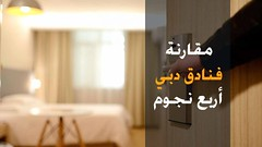 dubai-four-star-hotels-1200x675 (Muqarene - مقارنة فنادق) Tags: فنادقدبي فنادق فنادقللعوائل دبي سياجة سياحة السياحةفيدبي السفرالىدبي السفر