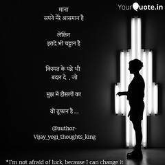 I'm not afraid of luck, because I can change it  @vijay_yogi_thoughts_king  #lucky #goodluck #luckygirl #luck #luckywelivehawaii #luckyme #wishmeluck #solucky #luckywelivehi #luckycharms #potluck #mitchlucker #lucknow #imsolucky #change #changes #bethecha (vijayyogi1425) Tags: lucky luck luckygirl changes impossible dreammaker gamechanger bethechange mitchlucker luckywelivehawaii wishmeluck imsolucky luckywelivehi changeyourlife dreammakers changeisgood goodluck nothingisimpossible change lucknow luckyme luckycharms thedreammakers2 nothingsimpossible solucky impossibleisnothing exchange changetheworld potluck lifestylechange