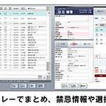 放射線情報システムの写真