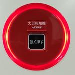 自動火災報知設備・発信機の写真