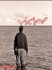 Mohabbat Ya Sarab Novel By Asma Qadri Free Download (Anas Akram) Tags: urdu novels pdf asma qadri mohabbat ya sarab novel by